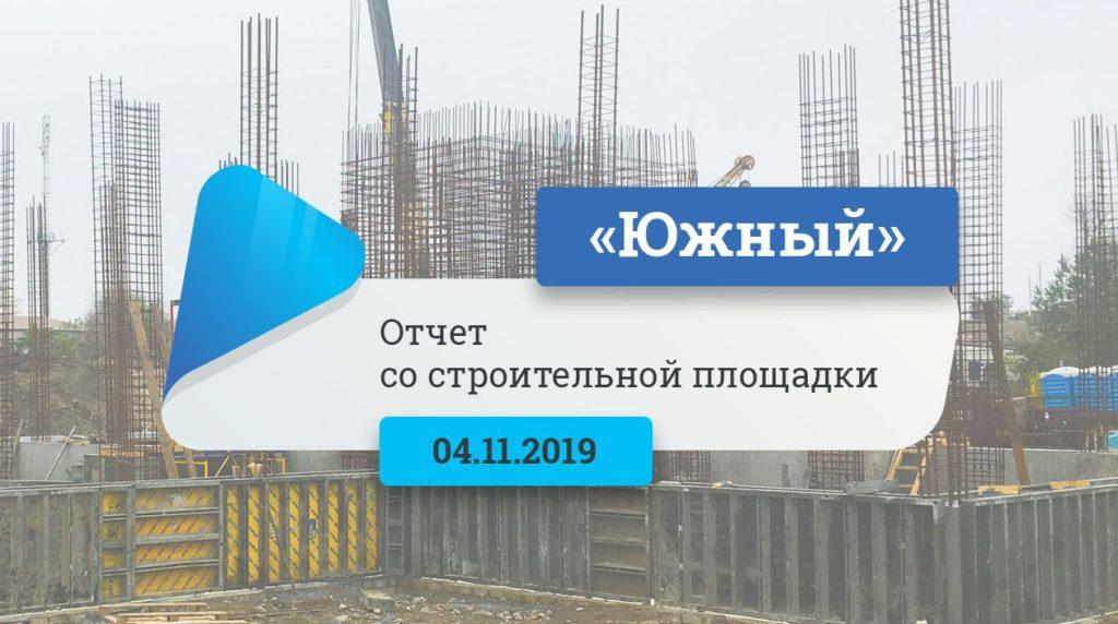 Ход строительства 4.11