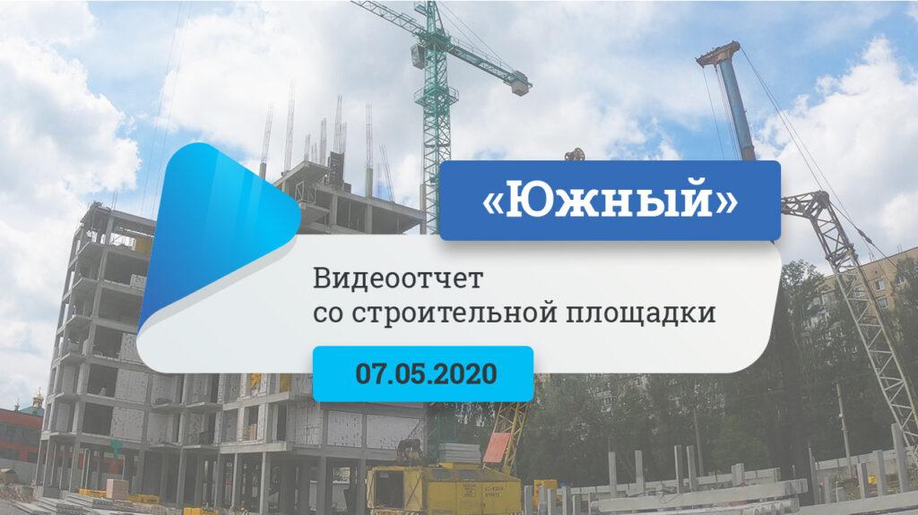 Ход строительства 07.05.20