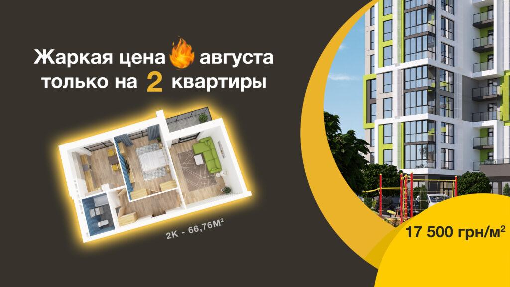 Акция на 2к — 17 500 грн/м2