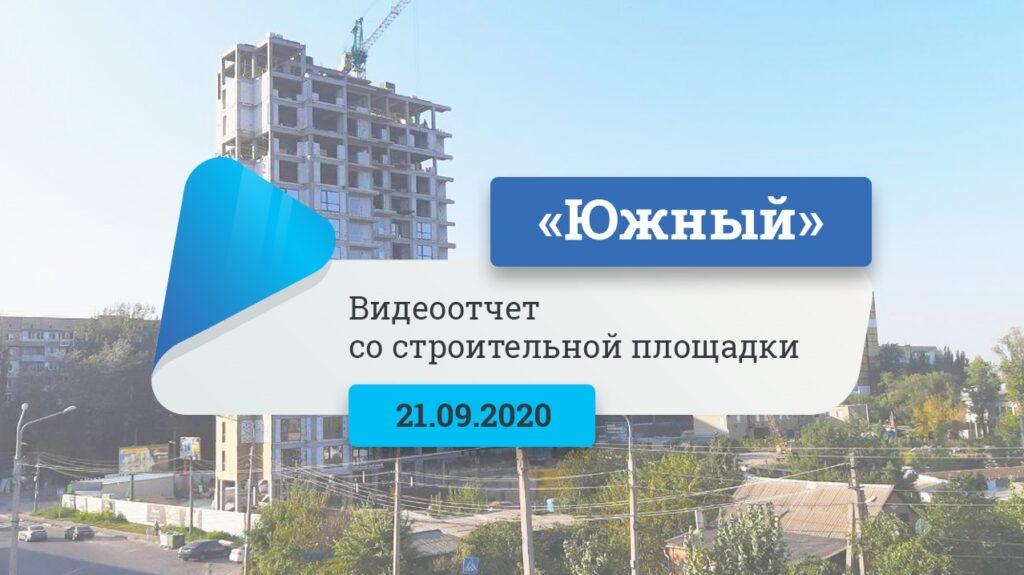 Ход строительства 21.09.20
