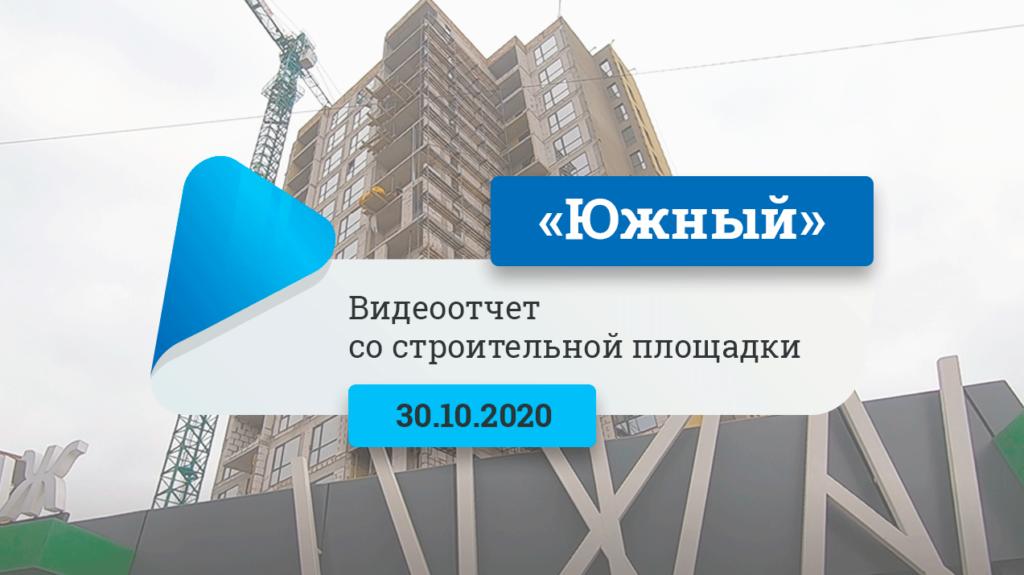 Ход строительства 30.10.20