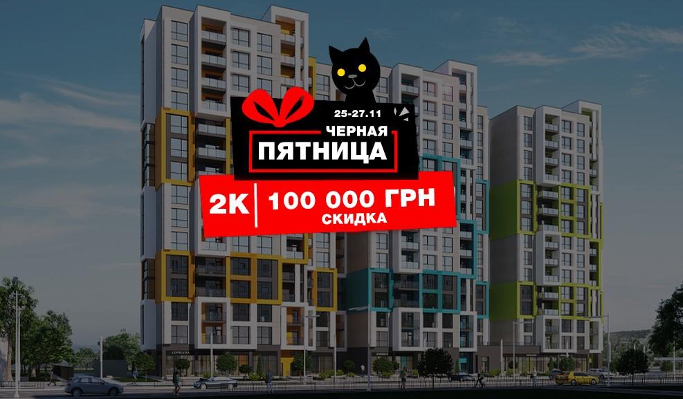 Black Friday: получи скидку 100 000 грн на покупку квартиры