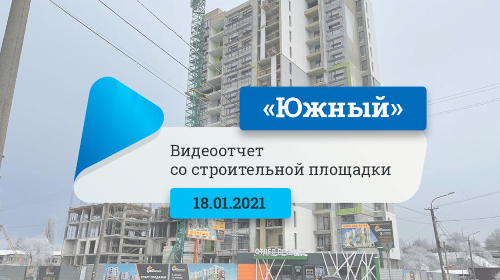 Ход строительства 18.01.20