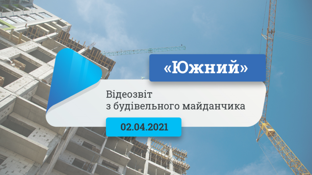 Хід будівництва 02.04.21